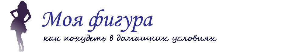 Логотип сайта Моя фигура